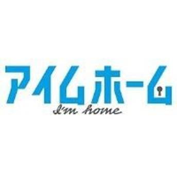 DVD / 国内TVドラマ / アイムホーム DVD-BOX (本編ディスク5枚+特典ディスク1枚)
