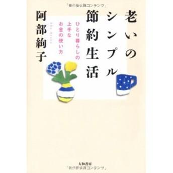 (中古)(単行本)老いのシンプル節約生活/阿部絢子/大和書房(管理番号:794279)