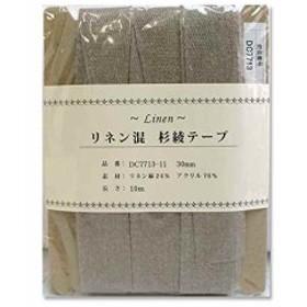 NBK リネン混テープ 0.6mm厚[DC7713-11](11, 30mmx10m)