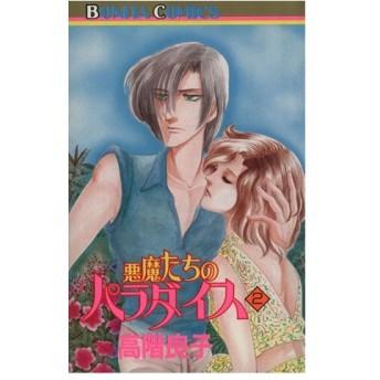 悪魔たちのパラダイス(2) ボニータC/高階良子(著者)