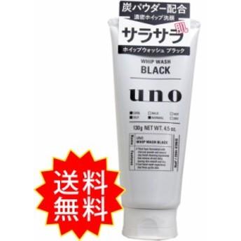 UNO(ウーノ) ホイップウォッシュ(ブラック)(洗顔料) 130g 資生堂 通常送料無料