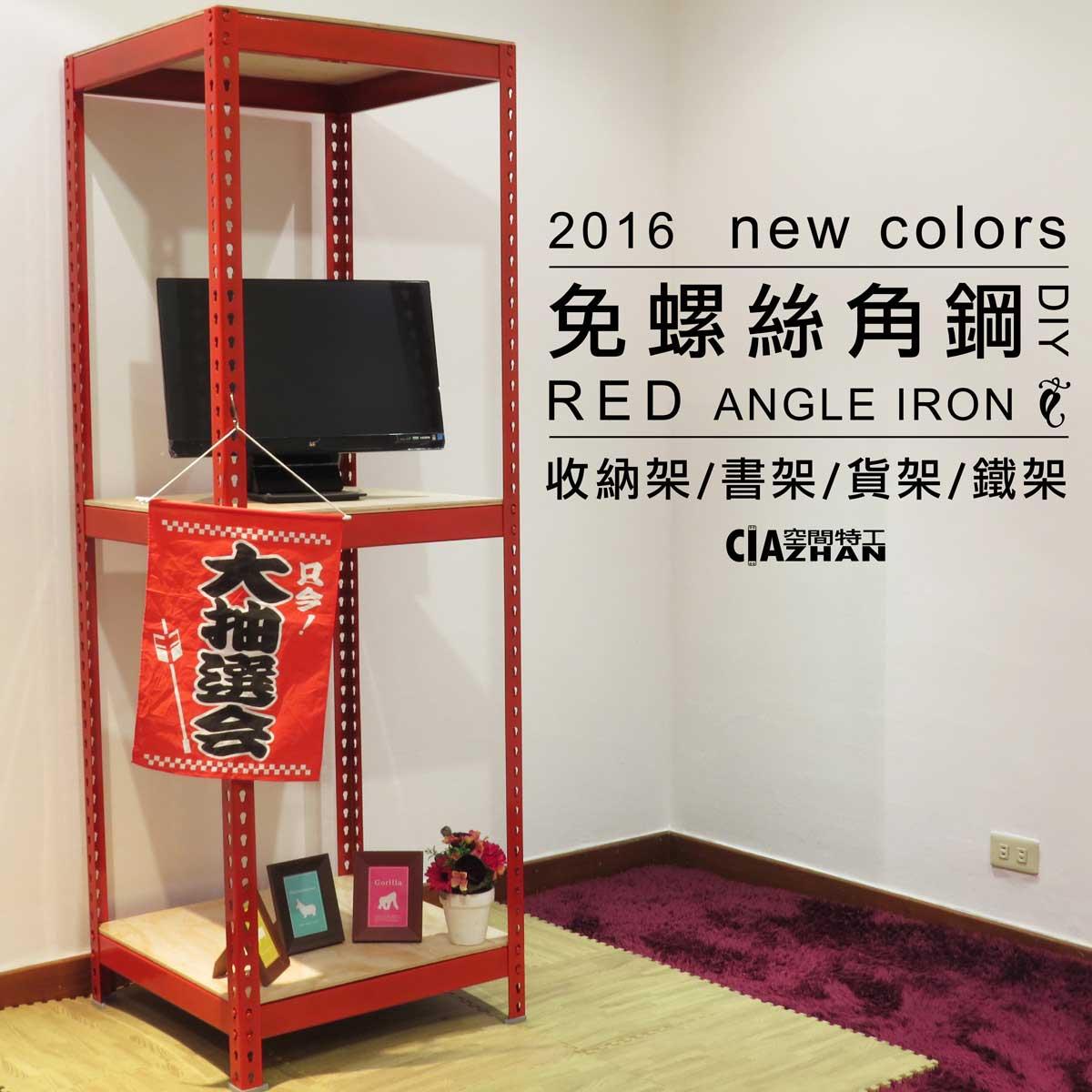 書架 衣櫃 多功能組合架 角鋼架 鞋櫃紅色角鋼(1.5x1.5x6尺,3層 ) 空間特工
