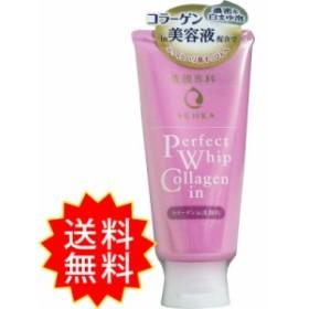 洗顔専科 パーフェクトホイップ コラーゲンイン 洗顔フォーム 120g 資生堂 通常送料無料