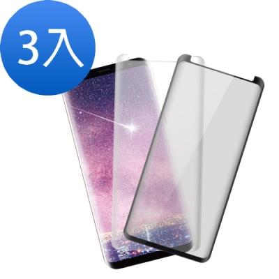 [超值3入組] 三星 Galaxy S8 曲面 曲面黑防窺 透明全膠 9H鋼化玻璃膜 螢幕保護貼 手機 保護貼 (Samsung S8保護貼 S8鋼化膜 S8鋼化玻璃膜 )