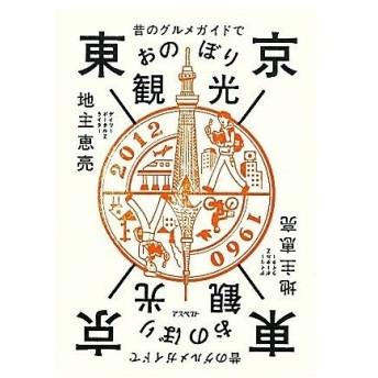 昔のグルメガイドで東京おのぼり観光/地主恵亮【著】