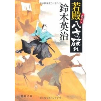 (文庫)若殿八方破れ/鈴木英治/徳間書店(管理番号:794967)