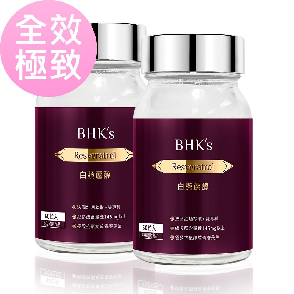 BHK's 白藜蘆醇 素食膠囊 (60粒/瓶)2瓶組