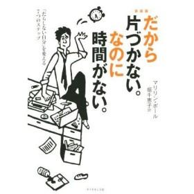 だから片づかない。なのに時間がない。 新装版 「だらしない自分」を変える7つのステップ/マリリン・ポール(著者),堀千恵子(訳者)