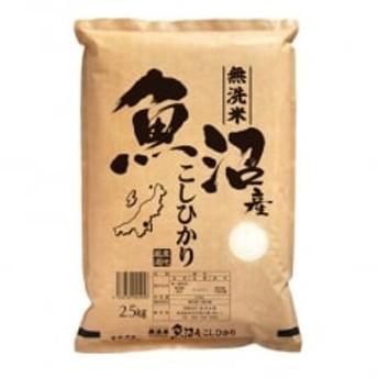 2019年10月発送開始『定期便』無洗米 お米マイスター厳選魚沼産コシヒカリ100%2.5kg全6回