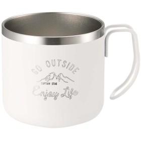 キャプテンスタッグ モンテ ダブルステンレスマグカップ350○UE3430 ホワイト 食器