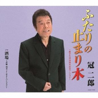冠二郎/ふたりの止まり木~歌手生活50周年記念バージョン~