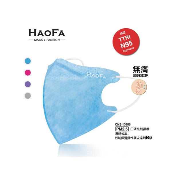 HAOFA 3D氣密型亮彩成人款立體口罩 空污 過敏 透氣 防塵 防水 無痛 服貼 pm2.5 外銷日韓