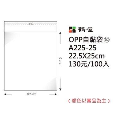 鶴屋#62 OPP自粘袋 A225-25 22.5*25cm