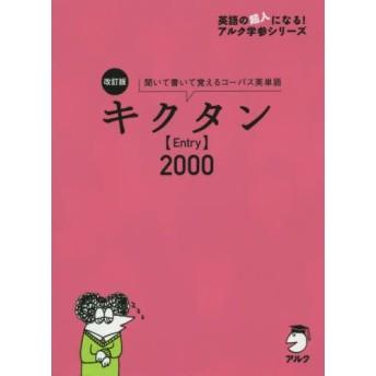 キクタン Entry2000 改訂版
