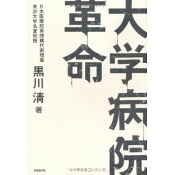 (中古)(単行本)大学病院革命/黒川清(管理:815350)