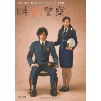 (中古)(文庫)時効警察(管理:825203)/三木聡