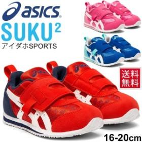 キッズシューズ ジュニア スニーカー 男の子 女の子 子ども アシックス asics スクスク SUKUSUKU アイダホ SPORTS PACK MINI 子供靴 16-2