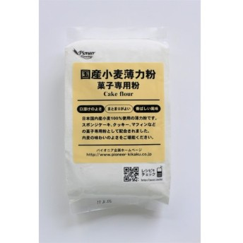 国産小麦薄力粉 菓子専用粉 400g パイオニア企画