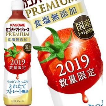 カゴメトマトジュースプレミアム 食塩無添加 720mlスマートPET×15本[賞味期限:4ヶ月以上]【4~5営業日以内に出荷】