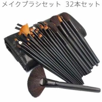 メイクブラシセット 化粧筆 メイクアップ 化粧ブラシ ファンデーションブラシ フェイスブラシ 32本セット専用収納ケース付き