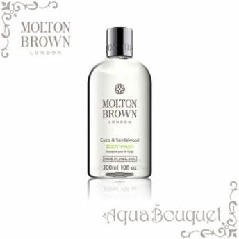 モルトンブラウン ココ&サンダルウッド ボディウォッシュ 300ml MOLTON BROWN Coco & Sandalwood Body Wash 300ml [8062]