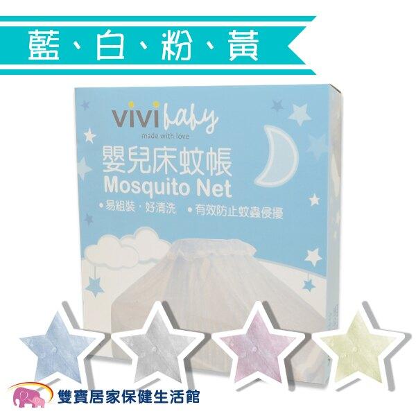 Vivibaby 嬰兒床蚊帳  標準型 蚊帳罩 防蚊 寶寶 支架 藍/白/粉/黃 幼兒 易組裝 全罩式