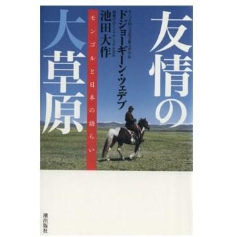 友情の大草原−モンゴルと日本の語らい/ドジョーギーンツェ(著者),池田大作(著者)