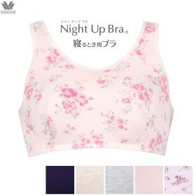 25%OFF ワコール ナイトアップブラ Night Up Bra BRA155 M・Lサイズ