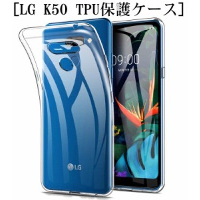 LG K50 スマホケース スマホカバー 衝撃吸収 擦り傷防止 TPU シリコン 薄型 Qi充電対応 軽量 ソフト 透明 滑り止め 穴位置ピッタリ