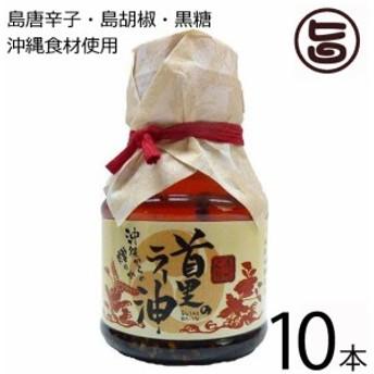 おもろ企画 おもろ殿内 首里のラー油 100g×10本 沖縄 土産 人気 調味料 スパイス 送料無料
