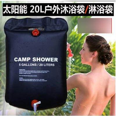 【戶外折疊沐浴袋-20L-58*41cm-1套/組】便攜太陽能熱水袋野外沖涼曬水淋浴儲水袋-7670623