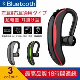 ブルートゥース Bluetooth 4.1 ワイヤレスイヤホン 耳掛け型 ヘッドセット 片耳 最高音質 180°回転 超長待機時間