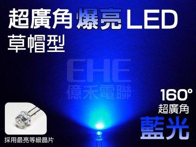 EHE】S5H16B6】超爆亮5mm廣角160°大晶草帽型LED(460nm藍光)。適搭T5接頭DIY儀表燈/指示燈等用