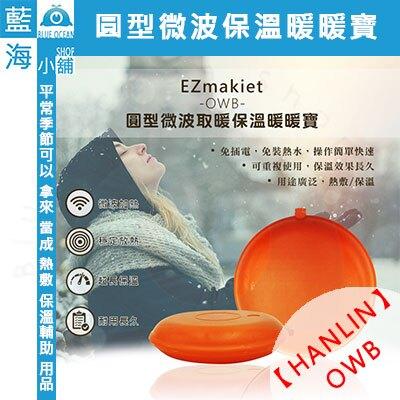 EZmakeit-OWB圓型微波取暖保溫暖暖寶(暖暖包/熱敷/女友必備/取暖/微波甜心)