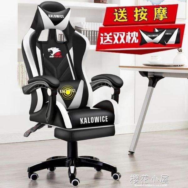 電腦椅家用電競椅現代簡約懶人辦公椅賽車椅子游戲椅可躺轉椅座椅『櫻花小屋』