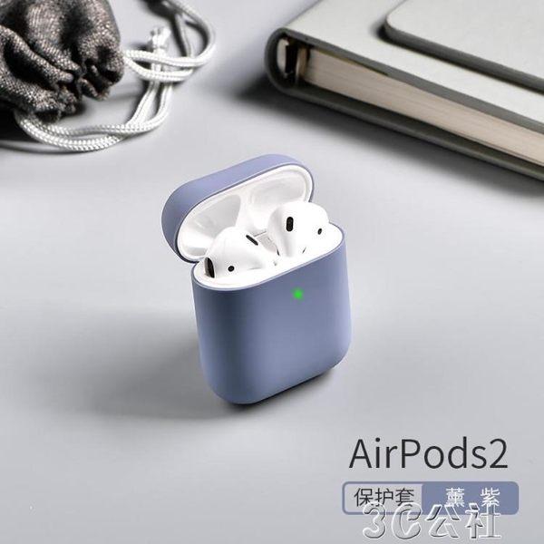耳機殼airPods保護殼耳機蘋果液態硅膠無線藍芽盒AirPods2防摔殼盒子ins純色貼紙3C京都
