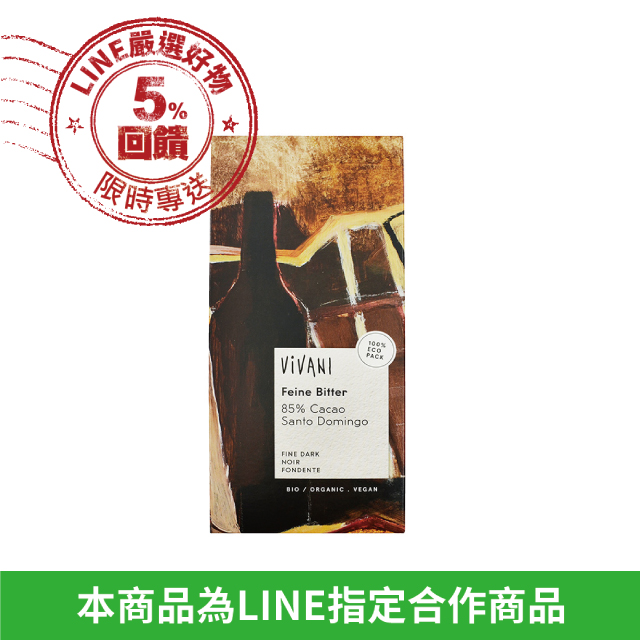 Vivani 有機純85%黑巧克力片100g★100%天然有機 德國名店製作.原裝空運進口
