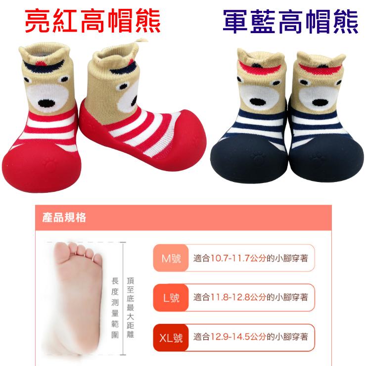 韓國BigToes幼兒襪型學步鞋-高帽熊(亮紅/軍藍)