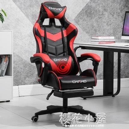 電競椅電腦椅家用現代簡約升降辦公椅競技椅子游戲椅可躺轉椅座椅『櫻花小屋』