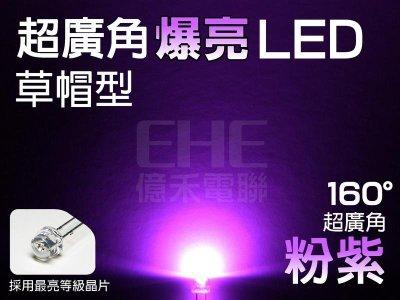 EHE】S5H16VL】超爆亮5mm廣角160°大晶草帽型LED(粉紫)。適DIY汽機車牌照燈/定位燈/排檔小燈/照地燈