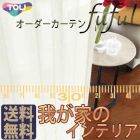 東リ fuful フフル オーダーカーテン&シェード FUNCTION VOILE & LACE TKF10753 スタンダード縫製 約2倍ヒダ