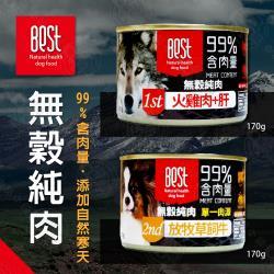 [送贈品] BEST 倍思特 無穀純肉罐 170g x24罐組 狗罐 主食罐 高含肉量