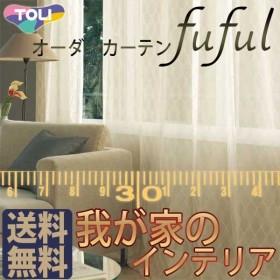 東リ fuful フフル オーダーカーテン&シェード MIRROR VOILE & LACE TKF10763 スタンダード縫製 約2倍ヒダ