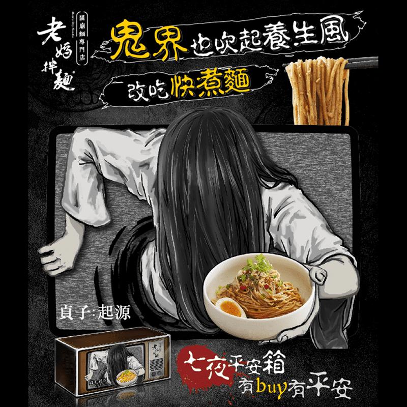 【老媽拌麵】貞子:起源 聯名七口味綜合福箱,本檔全網購最低價!