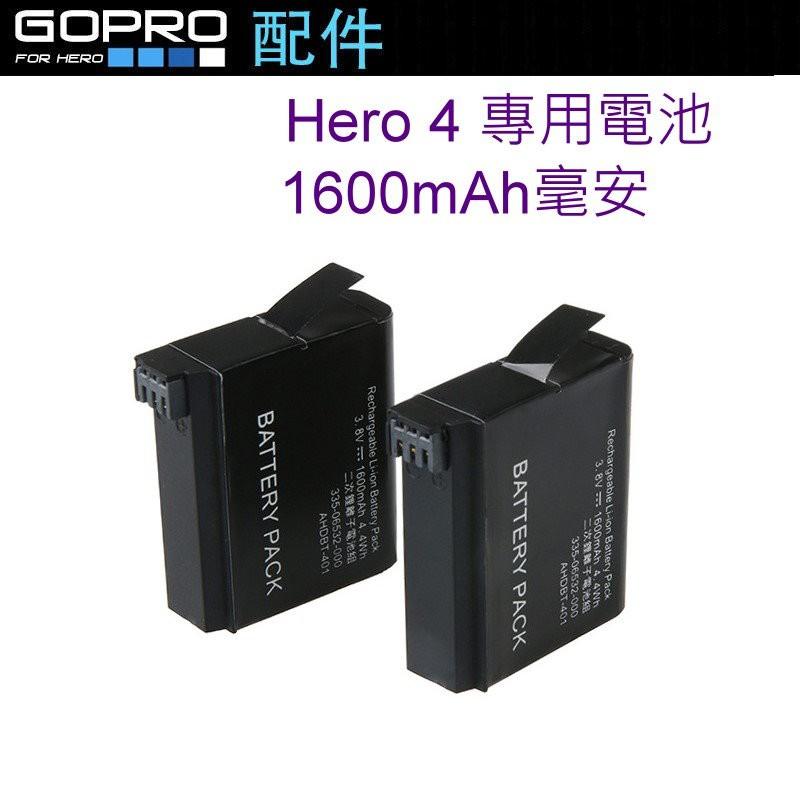 GOPRO HERO 4 1600mAh 鋰電池 適用於 HERO4 hero 專用電池 (副廠)