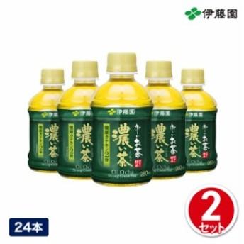 伊藤園 お~いお茶 濃い茶 280ml×24本 2ケース 緑茶 ペットボトル
