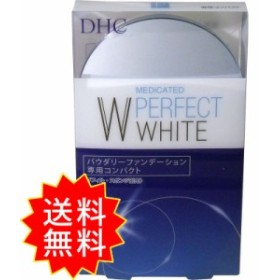 DHC 薬用美白パーフェクトホワイト パウダリーファンデーション専用コンパクト DHC 通常送料無料