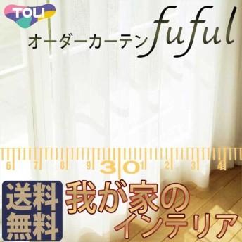 東リ fuful フフル オーダーカーテン&シェード VOILE & LACE TKF10719 スタンダード縫製 約2倍ヒダ