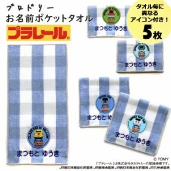 名入れ 刺繍 ポケットタオル プラレール 5枚 名前 子供 男の子 女の子 ギフト ハンドタオル キャラクター OR