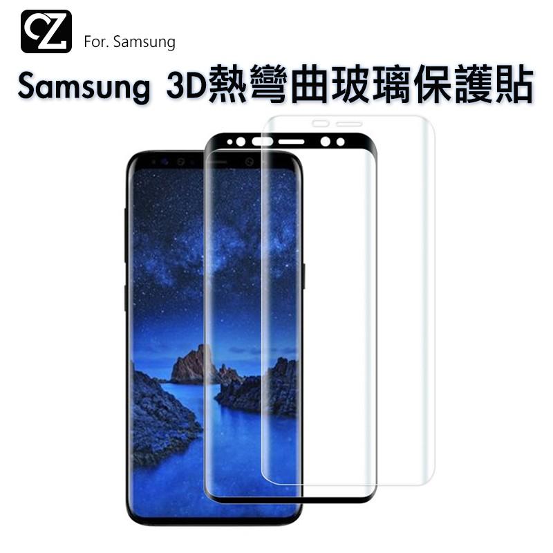 Samsung S8 S9 Plus 3D 熱彎曲玻璃保護貼 9H鋼化玻璃螢幕貼 保護膜 滿版 小滿版 玻璃貼